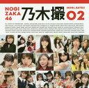 乃木坂46 写真集 乃木撮 Vol.02[本/雑誌] / 乃...