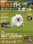 愛犬と行くお出かけスポット 2020 全国版 (CARTOP MOOK アクティブライフ)[本/雑誌] / 交通タイムス社