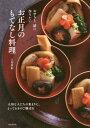 [書籍のゆうメール同梱は2冊まで]/おせちと一緒に作りたいお正月のもてなし料理[本/雑誌] / 上島 ...