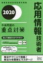 [同梱不可]/応用情報技術者午後問題の重点対策 2020[本/雑誌] (情報処理技術者試験対策書) / 小口達夫/著 アイテックIT人材教育研究部/編著