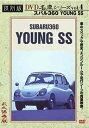 【送料無料選択可!】スバル360ヤングSS(プレミアム・カー) 復刻版 名車シリーズ Vol.4 / 趣味教養