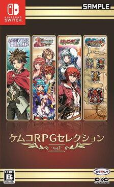 ケムコRPGセレクション Vol.1[Nintendo Switch] / ゲーム