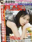 FLASH (フラッシュ) 2019年11/26号 【表紙】 松本穂香[本/雑誌] (雑誌) / 光文社