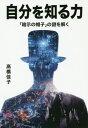 自分を知る力 「暗示の帽子」の謎を解く[本/雑誌] / 高橋佳子/著