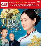 月に咲く花の如く DVD-BOX 1 <シンプルBOX 5 000円シリーズ>[DVD] / TVドラマ