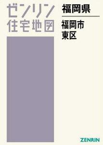 福岡県 福岡市 東区 (ゼンリン住宅地図)[本/雑誌] / ゼンリン