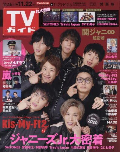 週刊TVガイド(関西版) 2019年11/22号 【表紙】 Kis-My-Ft2[本/雑誌] (雑誌) / 東京ニュース通信社