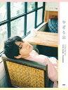 柳楽優弥 アニバーサリーブック 「やぎら本」[本/雑誌] (単行本・ムック) / 柳楽優弥
