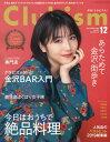 Clubism (クラビズム) 2019年12月号 【表紙】 浜辺美波[本/雑誌] (雑誌) / 金沢倶楽部