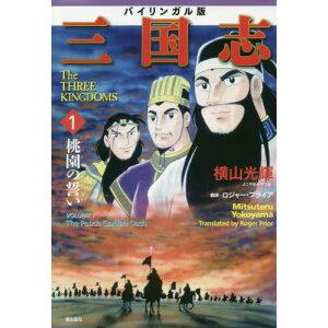 Sangokushi Bilingual version 1 [Book / Magazine] / Mitsuteru Yokoyama / work Roger Prior