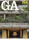 [書籍のメール便同梱は2冊まで]/GA JAPAN 154(2018SEP-OCT)[本/雑誌] / エーディーエー・エディタ・トーキョー