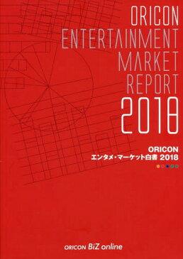 '18 ORICONエンタメ・マーケット[本/雑誌] / オリコン・リサーチ