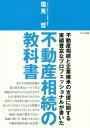 不動産相続の教科書 不動産相続と企業継承の支援に関する実績豊富なプロフェッショナルが書いた[本...