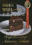 宮廷楽長サリエーリのお菓子な食卓[本/雑誌] / 遠藤雅司/著