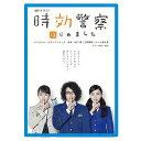 「時効警察はじめました」オリジナル・サウンドトラック[CD] / TVサントラ (音楽: 坂口修、上野耕路、スパム春日井)