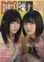 BIG ONE GIRLS (ビッグワンガールズ) 2020年1月号 【表紙】 欅坂46 武元唯衣&...