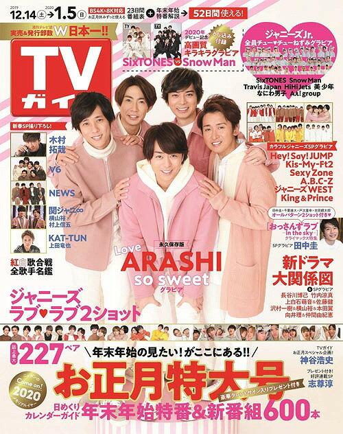 週刊TVガイド(関東版) 2020年1/3号 【表紙】 嵐[本/雑誌] (雑誌) / 東京ニュース通信社