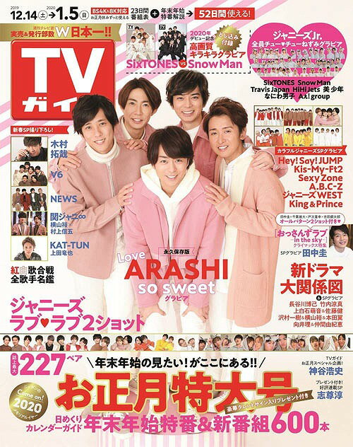 週刊TVガイド(関西版) 2020年1/3号 【表紙】 嵐[本/雑誌] (雑誌) / 東京ニュース通信社