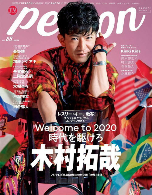 TVガイド PERSON (パーソン) Vol.88 【表紙&巻頭】 木村拓哉[本/雑誌] / 東京ニュース通信社