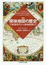 ネオウィング 楽天市場店で買える「図説探検地図の歴史 大航海時代から極地探検まで / 原タイトル:EXPLORERS'MAPS (ちくま学芸文庫[本/雑誌] / R.A.スケルトン/著 増田義郎/訳 信岡奈生/訳」の画像です。価格は1,760円になります。