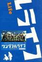 【送料無料選択可!】ワンダフルライフ DVD-BOX / TVドラマ