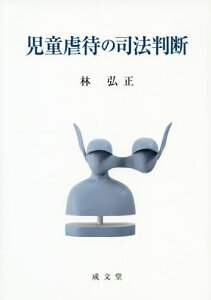 [書籍のゆうメール同梱は2冊まで]/児童虐待の司法判断[本/雑誌] / 林弘正/著