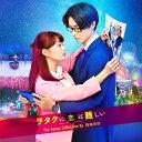 映画「ヲタクに恋は難しい」The Songs Collection by 鷺巣詩郎[CD] / オムニバス