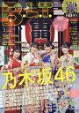 B.L.T. 2020年2月号 【表紙&両面超ビッグポスター...