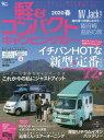 軽&コンパクトキャンピングカー 2020 春[本/雑誌] (