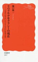 [書籍のメール便同梱は2冊まで]/リベラル・デモクラシーの現在 「ネオリベラル」と「イリベラル」のはざまで[本/雑誌] (岩波新書 新赤版 1817) / 樋口陽一/著