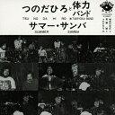 サマー・サンバ [完全限定生産][CD] / つのだひろと体力バンド
