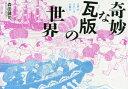 奇妙な瓦版の世界 江戸のスクープ大集合[本/雑誌] / 森田健司/著