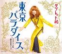 東京パラダイス[CD] / タブレット純