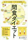 [書籍のゆうメール同梱は2冊まで]/間食ダイエット おやつを食べてやせ体質に![本/雑誌] / 森由香子/著