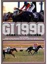 【送料無料選択可!】中央競馬G1レース1990総集編 / 競馬