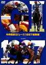 【送料無料選択可!】中央競馬G1レース1997総集編 / 競馬