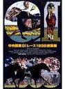 【送料無料選択可!】中央競馬G1レース1998総集編 / 競馬
