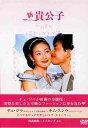 【送料無料選択可!】新貴公子 DVD-BOX / TVドラマ
