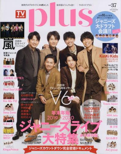 TVガイド PLUS Vol.37 【表紙&巻頭】 V6[本/雑誌] / 東京ニュース通信社