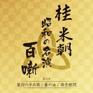 桂米朝 昭和の名演 百噺 其の七[CD] / 桂米朝