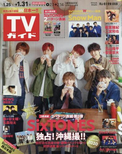 週刊TVガイド(岡山・香川・愛媛・高知) 2020年1/31号[本/雑誌] (雑誌) / 東京ニュース通信社