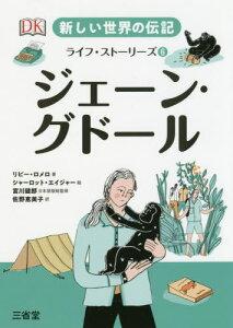 新しい世界の伝記ライフ・ストーリーズ 6 / 原タイトル:DK Life Stories Jane Goodall[本/雑誌] / 宮川健郎/日本語版総監修