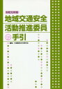 CD&DVD NEOWINGで買える「地域交通安全活動推進委員の手引 令和元年版[本/雑誌] / 交通関係法令研究会/編集」の画像です。価格は734円になります。
