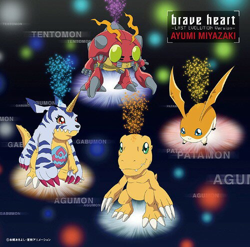 CD, アニメ  LAST EVOLUTION : brave heartLAST EVOLUTION VersionCD