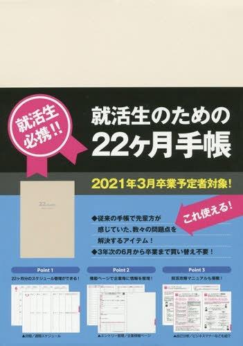 メディア総研『就活生のための22カ月手帳』