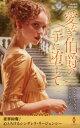 愛なき伯爵の手に堕ちて / 原タイトル:THE GOVERNESS'S SCANDALOUS MARRIAGE (ハーレクイン・ヒストリカル・スペシャル)[本/雑誌] / ヘレン・ディクソン/作 富永佐知子/訳