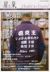 星と泉 26 (新時代の全方位型投稿誌)[本/雑誌] / 星湖舎