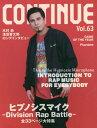 コンティニュー Vol.63 【W表紙&特集】 『ヒプノシスマイク -Division Rap Battle-』木村昴/浅沼晋太郎[本/雑誌] / 太田出版