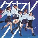 青春の花/スタートライン[CD] [DVD付初回限定盤 B] / こぶしファクトリー