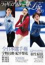 フィギュアスケートLife[本/雑誌] Vol.20 【特集】 全日本選手権 GPファイナル / 扶 ...